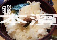 旬彩 本濱