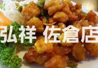 佐倉市の国道296沿いで旨い台湾料理店、弘祥佐倉店
