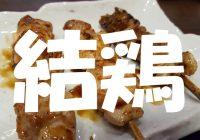 船橋で焼き鳥食べるなら、結鶏へGoヽ(*´▽)ノ♪