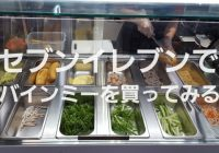 """写真5枚で観る、ホーチミン市内で""""バインミー""""を食べるなら絶対にオススメのお店をご案内!!"""