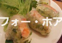 """【写真で観る】漁師町船橋で絶対に食べたいベトナム料理専門店の""""ベトナム食堂 フォー・ホア""""のSIMAUMA"""