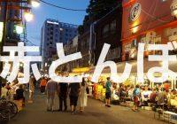 """【写真で観る】浅草観光を更に楽しくする名物街「ホッピー通り」にある大人気居酒屋""""あかとんぼ""""への行き方"""