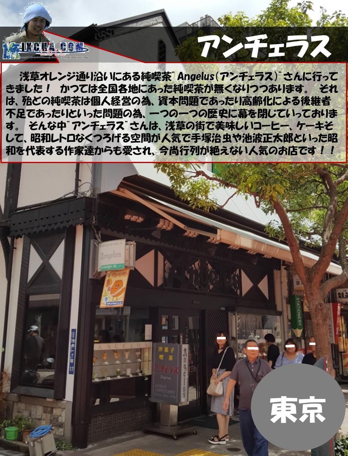 """東京 アンヂェラス 浅草オレンジ通り沿いにある純喫茶""""Angelus(アンヂェラス)""""さんに行ってきました! かつては全国各地にあった純喫茶が無くなりつつあります。 それは、殆どの純喫茶は個人経営の為、資本問題であったり高齢化による後継者不足であったりといった問題の為、一つの一つの歴史に幕を閉じていっております。 そんな中""""アンヂェラス""""さんは、浅草の街で美味しいコーヒー、ケーキそして、昭和レトロなくつろげる空間が人気で手塚治虫や池波正太郎といった昭和を代表する作家達からも愛され、今尚行列が絶えない人気のお店です!!"""