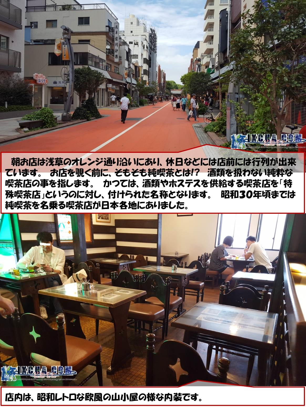 朝お店は浅草のオレンジ通り沿いにあり、休日などには店前には行列が出来ています。 お店を覗く前に、そもそも純喫茶とは!? 酒類を扱わない純粋な喫茶店の事を指します。 かつては、酒類やホステスを供給する喫茶店を「特殊喫茶店」というのに対し、付けられた名称となります。 昭和30年頃までは純喫茶を名乗る喫茶店が日本各地にありました。 店内は、昭和レトロな欧風の山小屋の様な内装です。