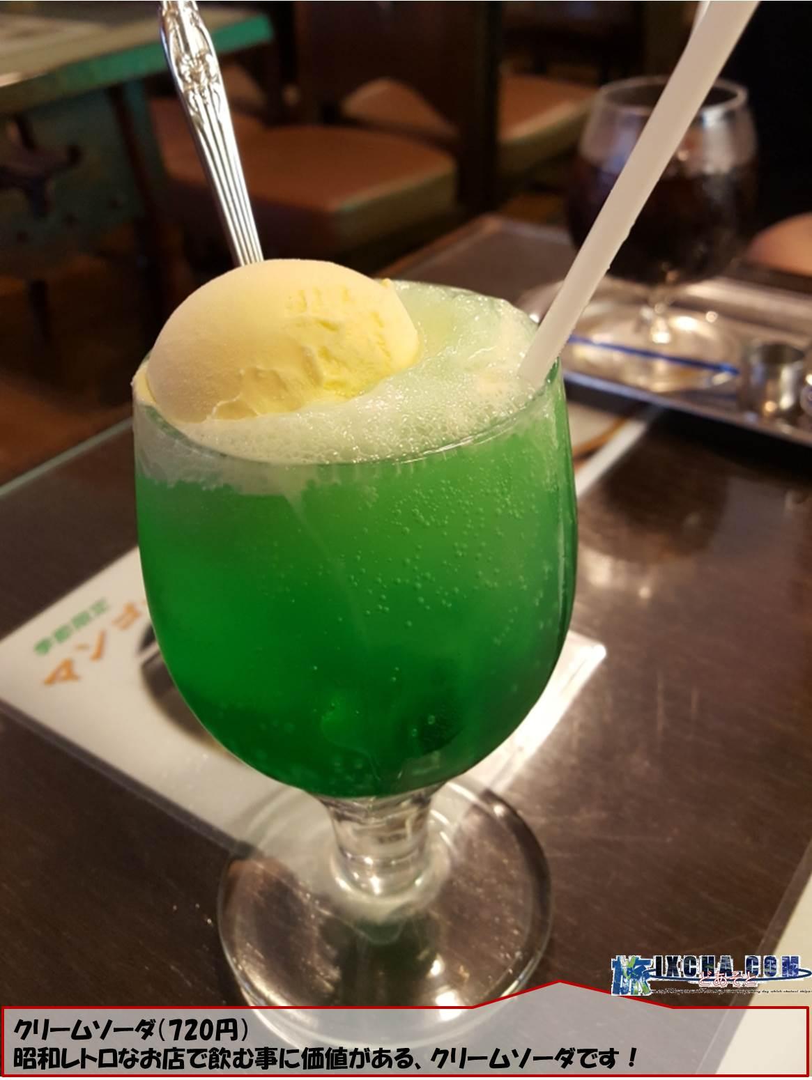 クリームソーダ(720円) 昭和レトロなお店で飲む事に価値がある、クリームソーダです!