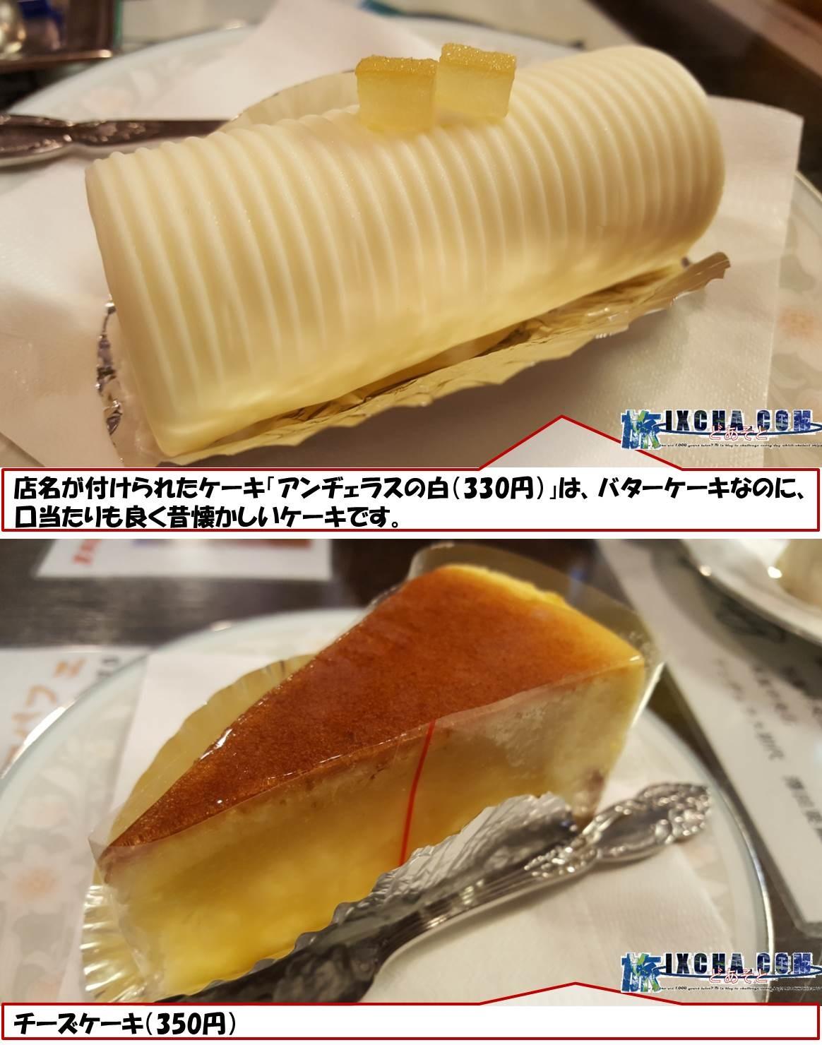 店名が付けられたケーキ「アンヂェラスの白(330円)」は、バターケーキなのに、口当たりも良く昔懐かしいケーキです。 チーズケーキ(350円)
