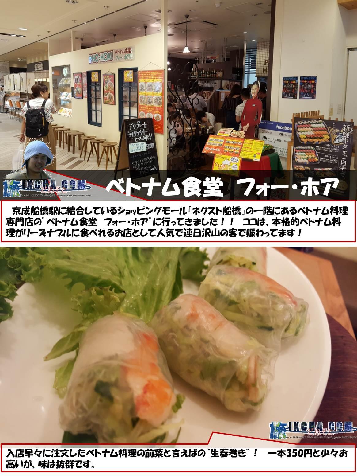 """ベトナム食堂 フォー・ホア 京成船橋駅に結合しているショッピングモール「ネクスト船橋」の一階にあるベトナム料理専門店の""""ベトナム食堂 フォー・ホア""""に行ってきました!! ココは、本格的ベトナム料理がリーズナブルに食べれるお店として人気で連日沢山の客で賑わってます! 入店早々に注文したベトナム料理の前菜と言えばの""""生春巻き""""! 一本350円と少々お高いが、味は抜群です。"""