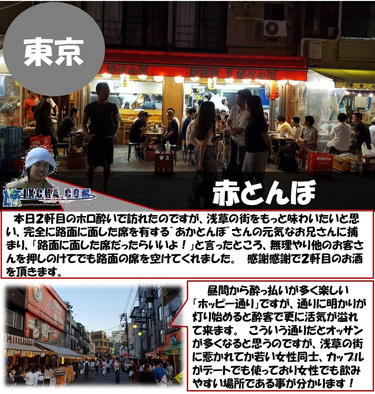 """東京 赤とんぼ 本日2軒目のホロ酔いで訪れたのですが、浅草の街をもっと味わいたいと思い、完全に路面に面した席を有する""""あかとんぼ""""さんの元気なお兄さんに捕まり、「路面に面した席だったらいいよ!」と言ったところ、無理やり他のお客さんを押しのけてでも路面の席を空けてくれました。 感謝感謝で2軒目のお酒を頂きます。 昼間から酔っ払いが多く楽しい「ホッピー通り」ですが、通りに明かりが灯り始めると酔客で更に活気が溢れて来ます。 こういう通りだとオッサンが多くなると思うのですが、浅草の街に惹かれてか若い女性同士、カップルがデートでも使っており女性でも飲みやすい場所である事が分かります!"""