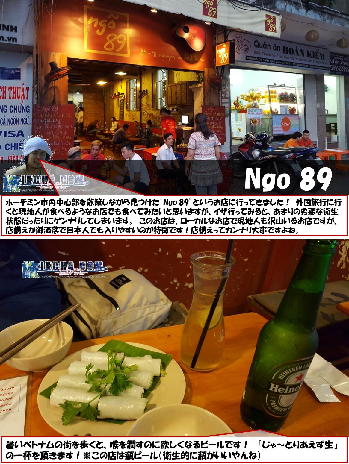 """Ngo 89 ホーチミン市内中心部を散策しながら見つけた""""Ngo 89""""というお店に行ってきました! 外国旅行に行くと現地人が食べるようなお店でも食べてみたいと思いますが、イザ行ってみると、あまりの劣悪な衛生状態だったりにゲンナリしてしまいます。 このお店は、ローカルなお店で現地人も沢山いるお店ですが、店構えが御洒落で日本人でも入りやすいのが特徴です!店構えってカンナリ大事ですよね。 暑いベトナムの街を歩くと、喉を潤すのに欲しくなるビールです! 「じゃ~とりあえず生」の一杯を頂きます!※この店は瓶ビール(衛生的に瓶がいいやんね)"""