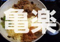 【写真で観る】滋賀県甲賀市のたぬき軍団が迎えてくれる「本格さぬきうどん 亀楽」を徹底解説!!